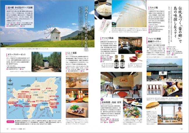 「小豆島」2