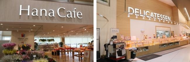 HanaCafe(左)とスーパーデリカテッセン(右) ※画像はイメージです