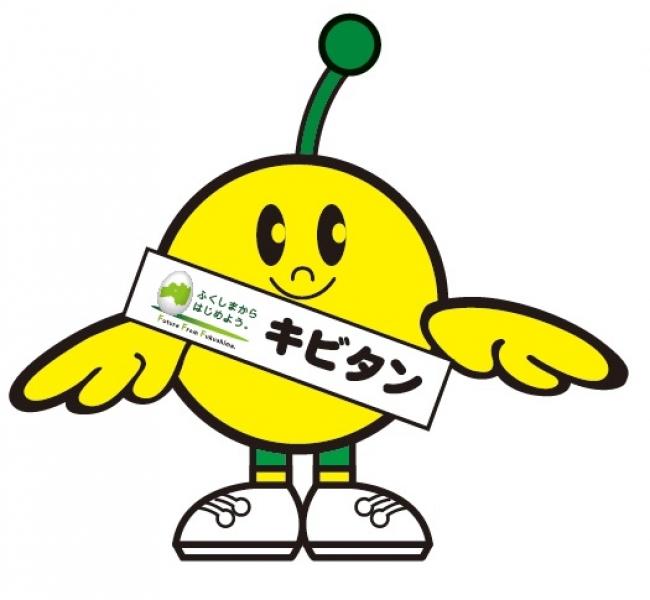 キビタン(福島県)