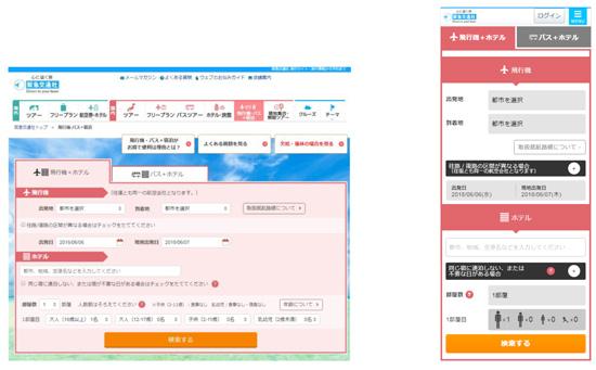 【左】PC イメージ画面 【右】スマートフォン イメージ画面