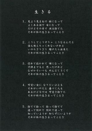 物語の合間には、阿久が書いたと思われる意味深な歌詞が、那美岐の人生をなぞるかのよう (C)阿久悠/上村一夫/双葉社