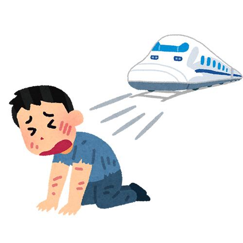 新幹線 人身事故