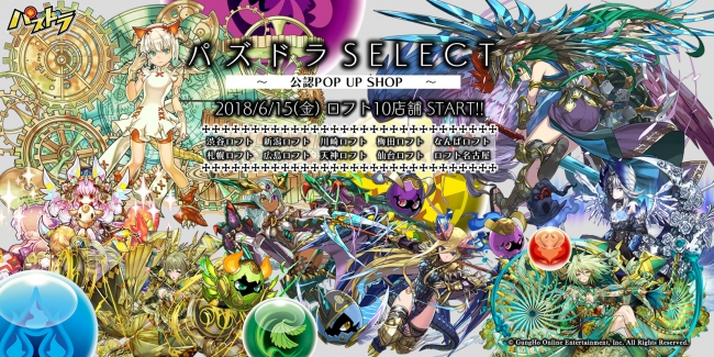 「パズドラSELECT ~公認POP UP SHOP~」キービジュアル