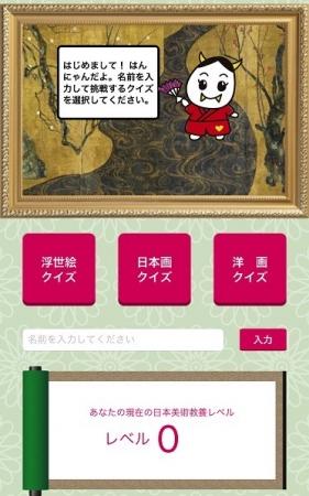 日本画・洋画・浮世絵からジャンルを選択してクイズに挑戦!