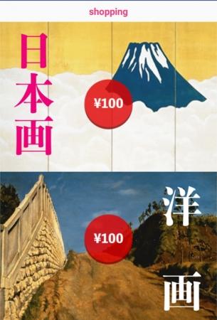 浮世絵は無料、洋画・日本画も優良価格で遊べちゃう!