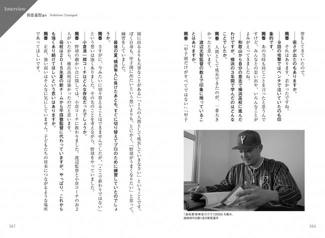 神奈川の高校野球で指揮を執る14名の監督、元神奈川球児のプロ野球選手4名が登場します。