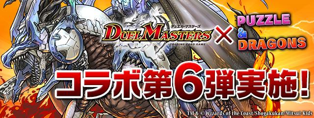 『デュエル・マスターズ』コラボ第6弾実施!