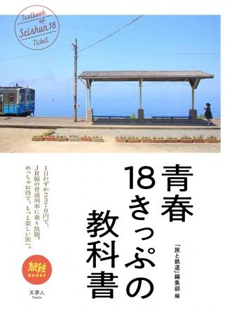 『青春18きっぷの教科書』