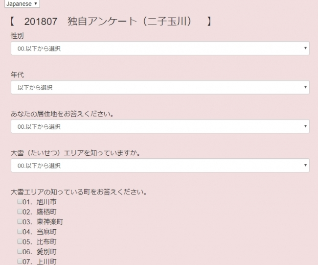 WEBアンケート画面(イメージ)