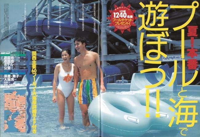 夏の恒例特集。94年当時の誌面で、水着はやっぱりハイレグ