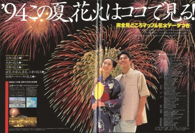 94年創刊号のメインは、ウォーカーを象徴する「花火特集」だった。表紙は桜井幸子