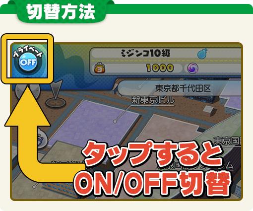 プライベートモード切替ボタン追加!