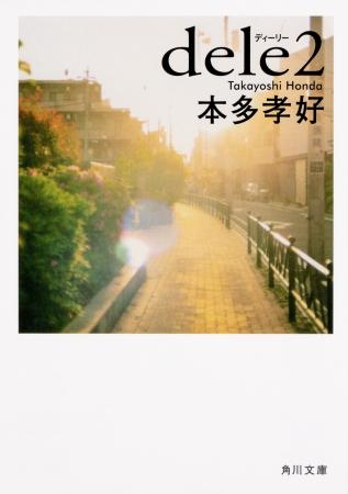 『dele2』(角川文庫)