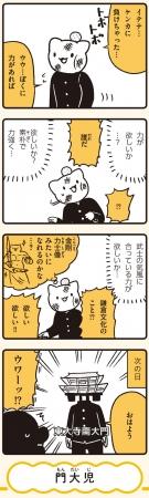 ▲まんがを読むと,鎌倉文化の特徴や代表例が自然と頭に入る