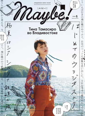 Maybe!vol.5表紙