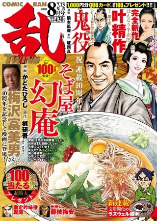 「コミック乱ツインズ8月号」特大号 表紙