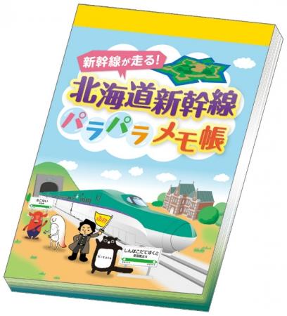 特典「北海道新幹線パラパラメモ帳」