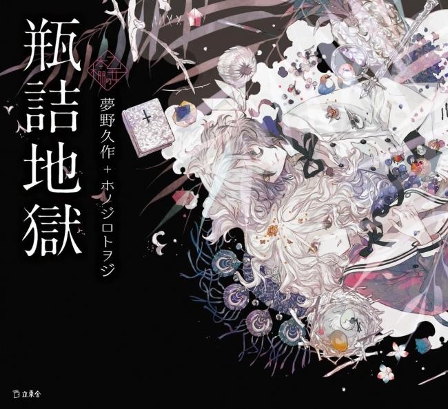『瓶詰地獄』著者:夢野久作+ホノジロトヲジ 定価:(本体1,800円+税)