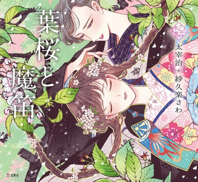 『葉桜と魔笛』著者:太宰治+紗久楽 さわ 定価:(本体1,800円+税)