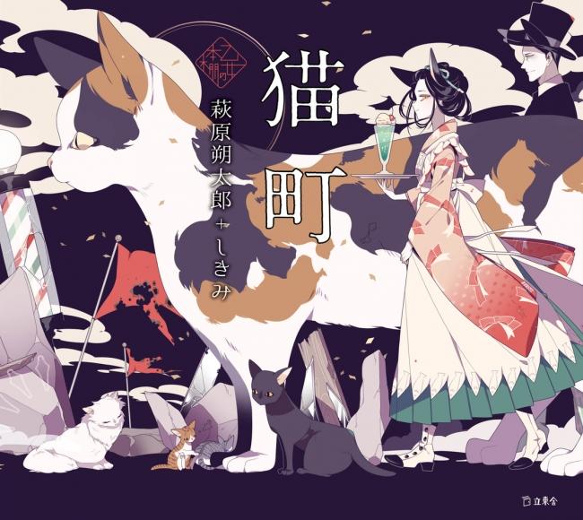 『猫町』著者:萩原朔太郎+しきみ 定価:(本体1,800円+税)