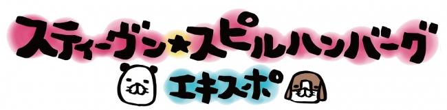 「スティーヴン★スピルハンバーグ エキスポ」ロゴ