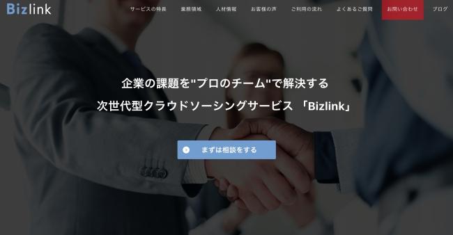 法人向けサイトTOP