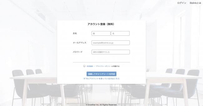 アカウント登録・キャリアシート作成