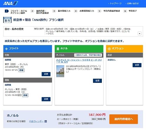 「ANA旅作」 海外ダイナミックパッケージ PC画面イメージ