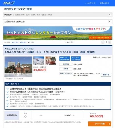 「ANA旅作」 パッケージツアー PC画面イメージ
