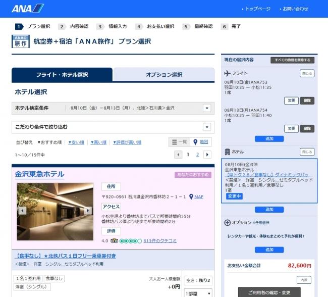 「ANA旅作」 国内ダイナミックパッケージ PC画面イメージ