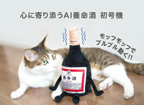 AI養命酒(初号機)