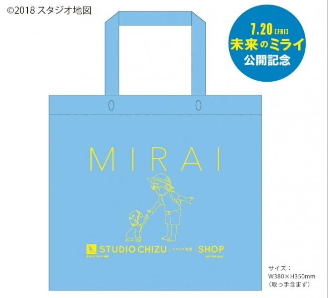 ■特製バッグ