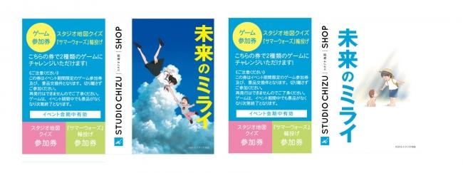 ■ゲームチケット