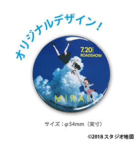 ■公開日記念特製缶バッジ