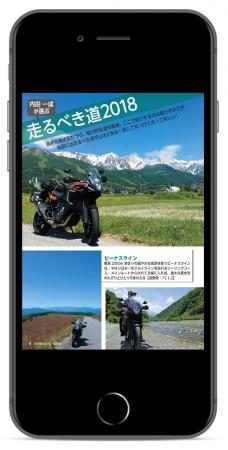 iPhone画面例2