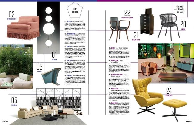 Milan Design Week 2018 インテリアデザインのトレンドを探る