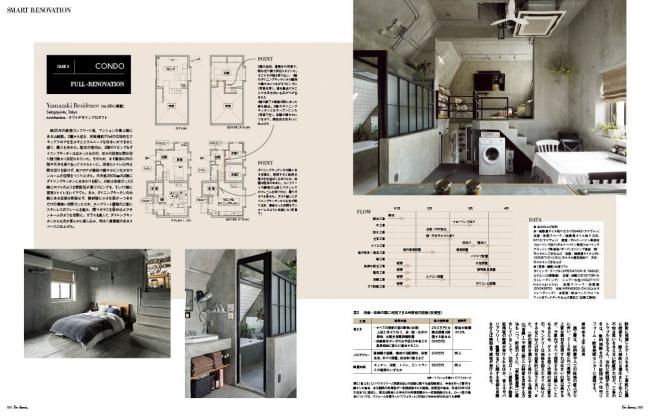SMART RENOVATION 自分らしい住まいをつくるリノベーションの事前調査と設備計画