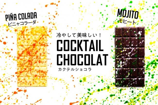 カクテルショコラ(モヒート・ピニャコラーダ2種)の販売を開始