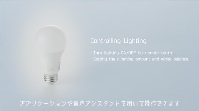 自社製スマートライト(調光・ホワイトバランス)