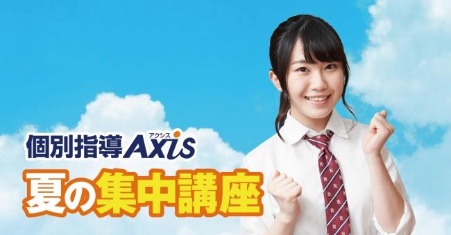 個別指導Axis「夏の集中講座」