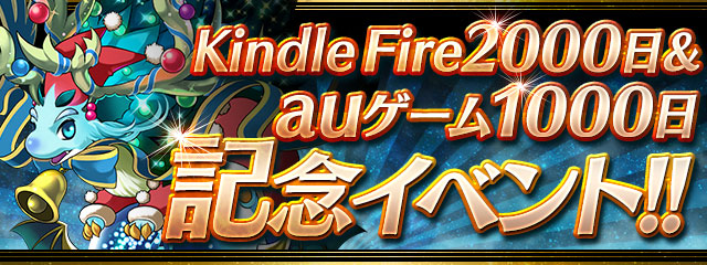 『Kindle Fire 2000日&auゲーム1000日記念イベント!!』