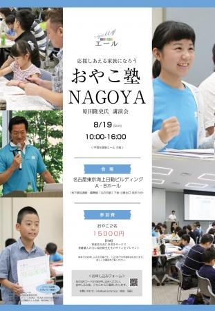 おやこ塾 NAGOYA 2018
