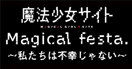 魔法少女サイトイベントロゴ