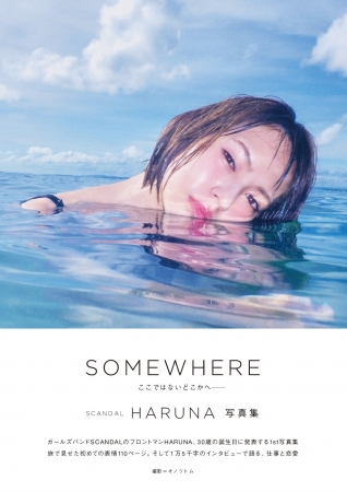SCANDAL HARUNA 『SOMEWHERE』(ぴあ)表紙