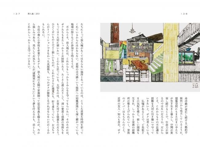 『ぼくらの家。9つの住宅、9つの物語』p136-137《旅人庵》