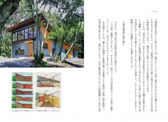『ぼくらの家。9つの住宅、9つの物語』p182-183《森の生活》