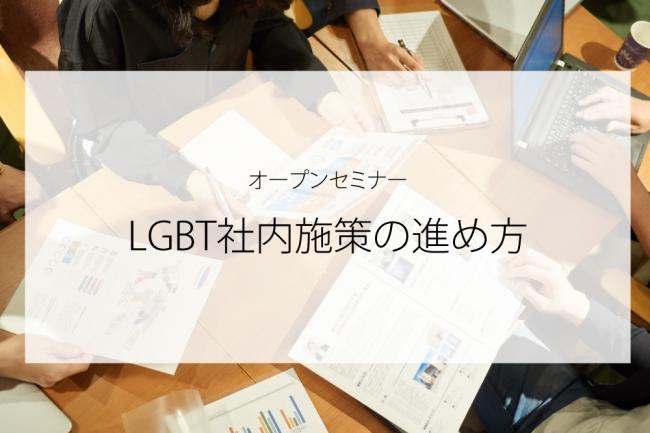 LGBT社内施策の進め方