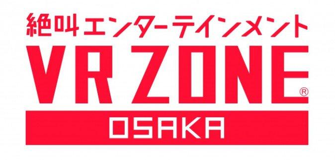 VR体験施設「VR ZONE」大阪に登場! オープンは2018年秋 | Mogura VR