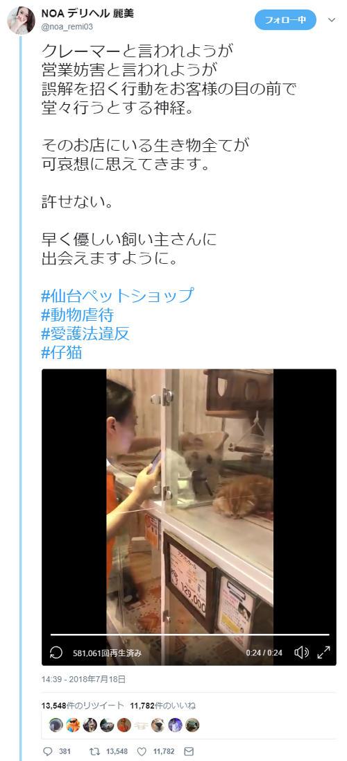 動物虐待 告発ツイート