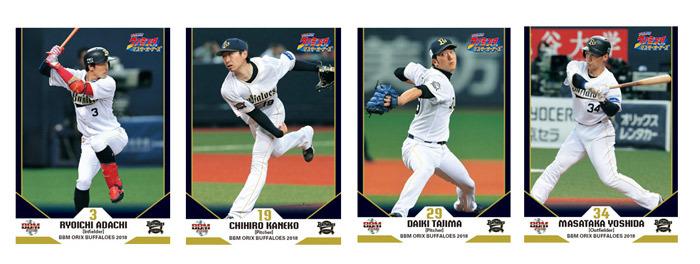 「プロ野球 ファミスタ マスターオーナーズ」で使用できるシリアルコードが刻印された「BBMファミスタオリジナルカード」
